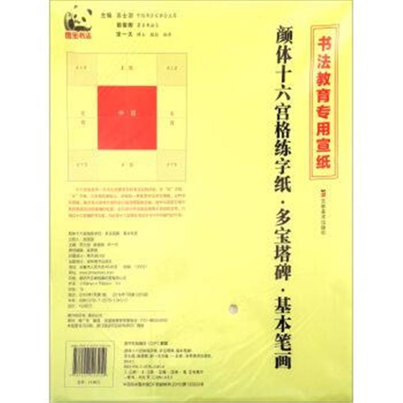 多宝塔碑.基本笔画-书法教育专用宣纸( 货号:755751345)