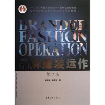 品牌服装运作(第2版东华大学服装设计专业核心系列教材十二五普