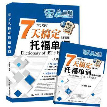 现货 7天搞定托福单词七天搞定TOEFL单词 第三版无老师托福词汇书