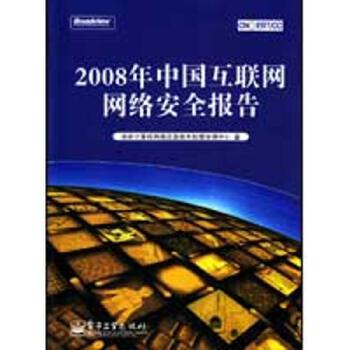 《2008年中国互联网网络安全报告(全彩)