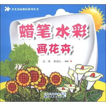 画花卉-蜡笔水彩