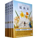 昆虫记全集(1-5卷)全译插图珍藏版