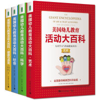 美国幼儿教育活动大百科 儿童学习与发展指南用书套装