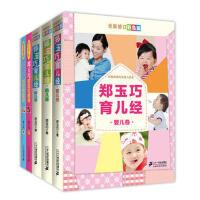 郑玉巧育儿系列套装(签名版)