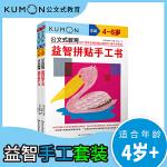 公文式教育:益智立体手工书+益智拼贴手工书(套装共2册