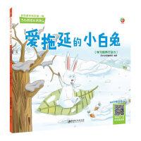 金色童年绘本第一辑?心灵成长系列:爱拖延的小白兔