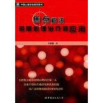 """焦点解决短期心理治疗的应用(""""世图心理"""",台湾焦点治疗创始人许维素力作)"""
