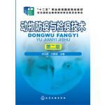 动物防疫与检疫技术(毕玉霞)(第二版)