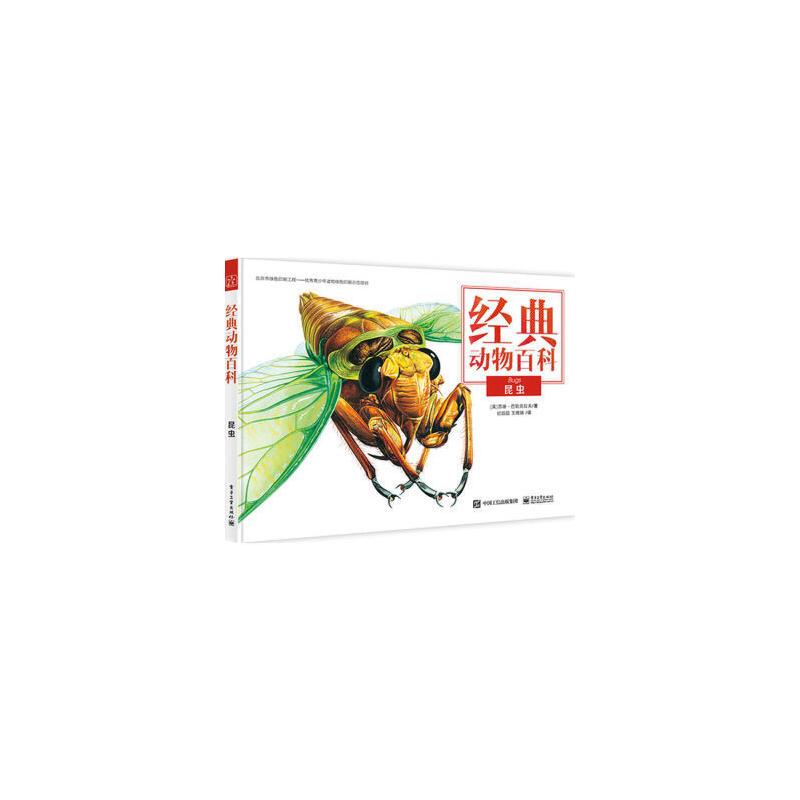昆虫-经典动物百科 (英)susan barraclough(苏珊·巴勒克拉夫),纪园园
