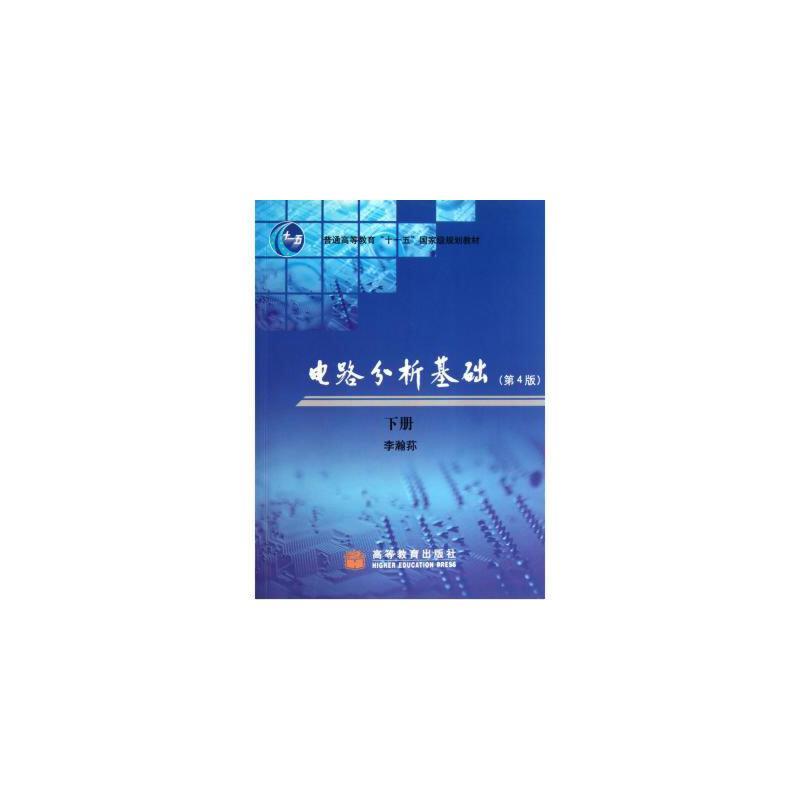 《电路分析基础(下)(第4版)》李瀚荪