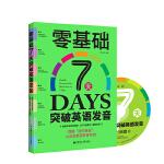 零基础7天突破英语发音(附赠外教发音教程、MP3光盘与二维码扫听)