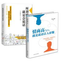 所谓情商高,就是会说话+情商高,就是说话让人舒服   口才演讲说话技巧套装书籍2册