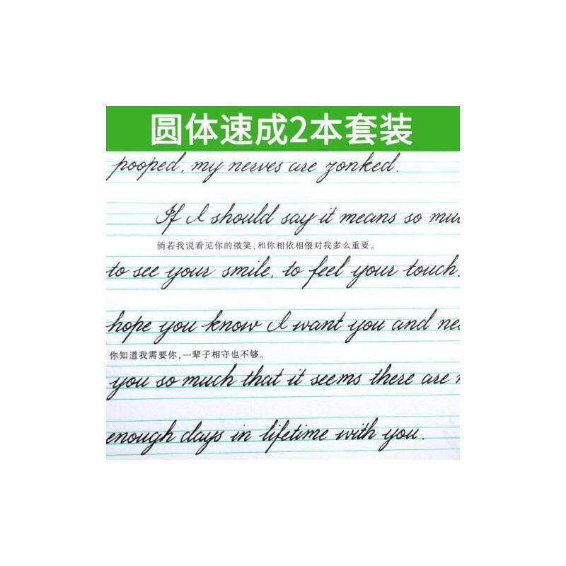 正版2本套 圆体英文字帖 于佩安高中生大学生成人考研花体英语字母练