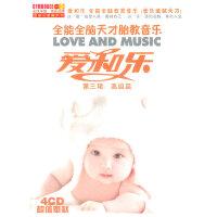 全能全脑天才胎教音乐 爱和乐 第三辑:高级篇(4CD)超值奉献