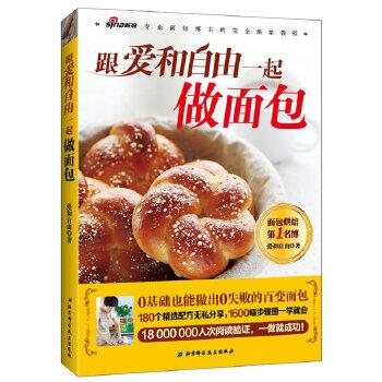 跟爱和自由一起做面包(面包烘焙第1名博!1800万人次验证,180个配方,1600幅步骤图,一做就成功!)