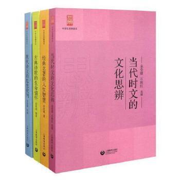 经典名著的人生智慧(中学生思辨读本)全套4册含当代时文的文化思辨/古典诗歌的生命情怀/现代杂文的思想批判上海教育世纪