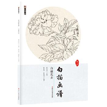 墨点美术 白描画谱白描花卉 画谱工笔画国画技法绘画入门书教材