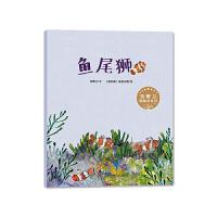 汤素兰图画书系列・鱼尾狮