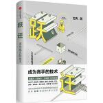 跃迁:成为高手的技术 古典新书(当当独家预售亲笔签名版)