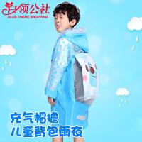 白领公社 儿童雨衣 男女带书包位可爱卡通造型韩版儿童宝宝雨衣带充气帽檐男女童婴儿宝宝雨披
