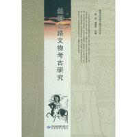 丝绸之路文物考古研究