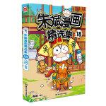 朱斌漫画精选集18