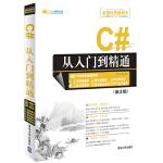 C#从入门到精通(第3版)(附光盘1张)