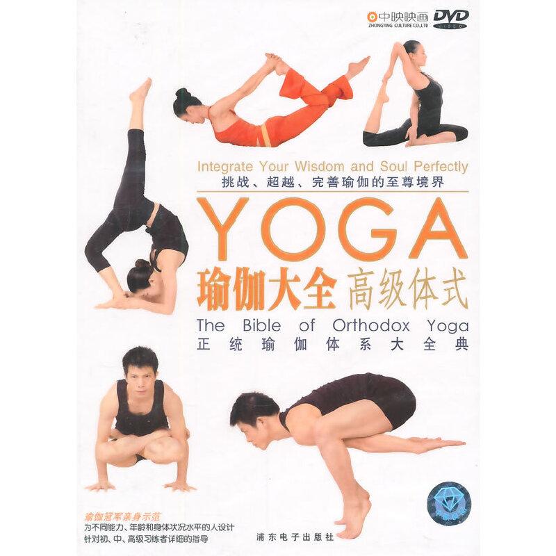 瑜伽大全高级体式 精装dvd价格