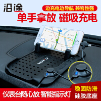 沿途车载手机支架 汽车通用型吸盘仪表台多功能车用导航磁性支架