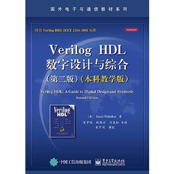 第二版)(本科教学版) verilog数字电路设计或数字