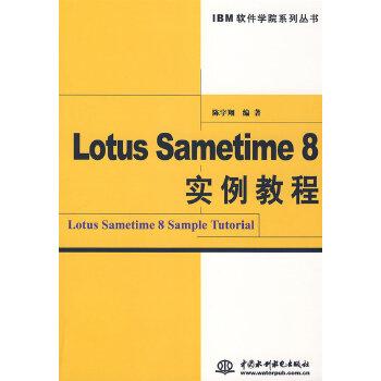 Lotus Sametime 8 实例教程 (IBM软件学院系列丛书)
