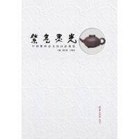 紫气灵光―中国紫砂壶文化诗意巡览