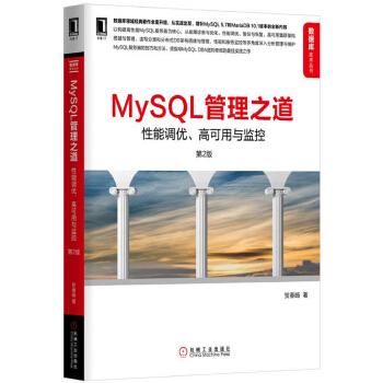 MySQL管理之道