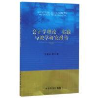 会计学理论、实践与教学研究报告