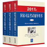 司法考试2017  2017年司法考试教材三大本 国家司法考试用书