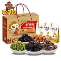 【巴灵猴-忆童年A7大礼包 1850g】16袋坚果礼盒节日礼品干果零食组合