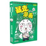 暴走漫画精选集17