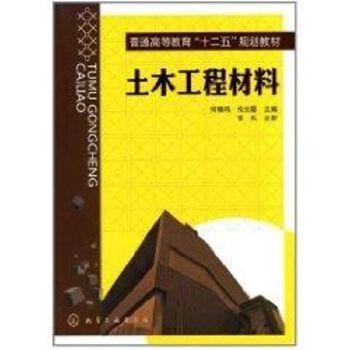 《土木工程材料/何晓鸣