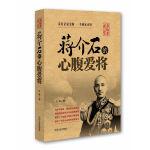 蒋介石的心腹爱将(亲历者讲述)