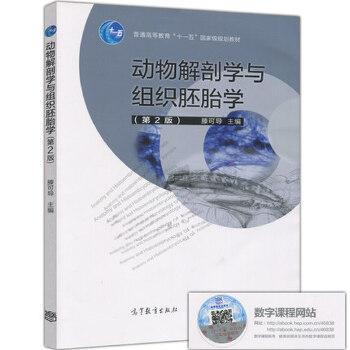 动物解剖学与组织胚胎学(第2版)