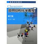 简明结构化学教程(夏少武)(三版)