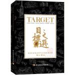 2016目标之选:Target Taste