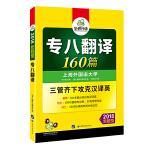 专八翻译160篇 2018新题型 英语专业八级汉译英词汇+句型+篇章 华研外语