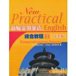 新编实用英语综合教程1(北京版)