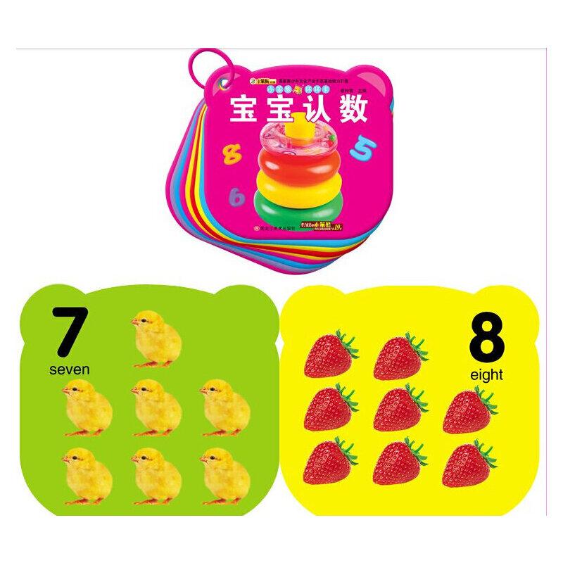 婴幼儿环环卡全10册动物交通工具看图识字水果蔬菜拼音唐诗儿歌拼音