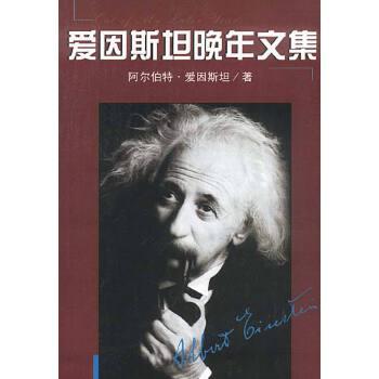 爱因斯坦晚年文集