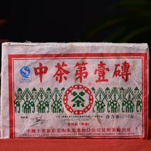 【8片一起拍】2006年中茶第壹砖古树熟茶 250克/片