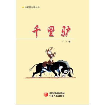 图书 动物封面 驴