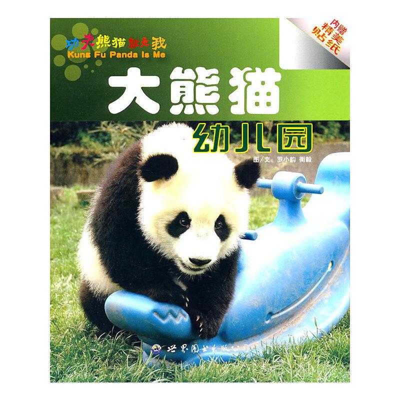 功夫熊猫就是我——大熊猫幼儿园