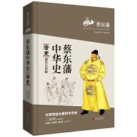 蔡东藩中华史:唐史(现代白话版)二月河倾情推荐